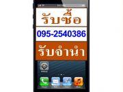 รับซื้อ จำนำ iPhone 5 5s 5c 6 6Plus 7 iPad Apple 095-2540386