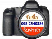 รับจำนำ ซื้อ กล้อง DSLR กล้องMirrorless Canon Nikon ทุกยี่ห้อ 095-2540386