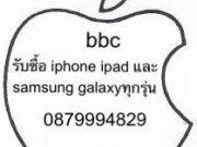 bbc รับซื้อ samsung galaxyiphone55S5C44Sipadipad mini ทุกรุ่น ให้ราคาที่ยุติธรรมที่สุด