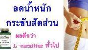 ขายอาหารเสริมลดน้ำหนัก ลดความอ้วน L carnitine plus แอลคาร์นิทีน Lishou ลิโซ่ ดักจับแป้ง ดักจับไขมัน
