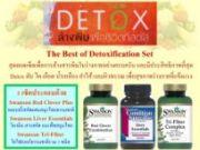 สุดยอดเซ็ตเพื่อการล้างสารพิษในร่างกายอย่างครบครัน Detoxification Set From USA