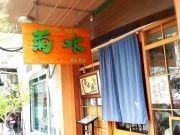 เซ้งกิจการร้านอาหารตกแต่งสไตล์ญี่ปุ่น