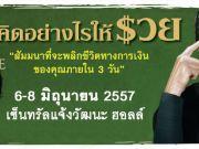 สัมมนา : The Millionaire Mind Intensive คิดอย่างไรให้รวย