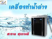 เครื่องทำน้ำด่าง น้ำดื่มเพื่อสุขภาพ 360 Alkalize Water