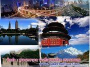 สวอนทราเวล นำเที่ยวรอบโลก wwwTakeThaiTourcom บินตรงเชียงใหม่-เซี่ยงไฮ้-อู๋ซี-หังโจว17900 บาท
