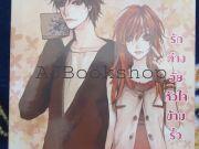 นิยายแจ่มใสมือสอง รักต่างวัยหัวใจข้ามรั้ว หนังสือมือสอง มีของแถม By จู ajbookshop
