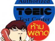 TOEIC Academy ตรียมความพร้อมด้านการสื่อสารภาษาอังกฤษเพื่อการแข่งขันในประชาคม AEC