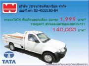 TATA CNG ซื้อรถกระบะทาทา ซีเอ็นจี วันนี้ ออกรถเพียง 1999 บาท