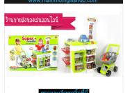 ขายส่งของเล่นเด็กราคาถูก บริการส่งทั่วประเทศ