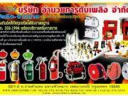 จำหน่ายถังดับเพลิงและอุปกรณ์ดับเพลิง อุปกรณ์เซฟตี้คุณภาพสูง ราคาประหยัด