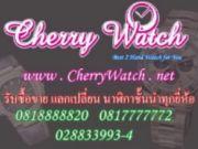 www cherrywatch net รับซื้อ ขาย นาฬิกามือสองของแท้