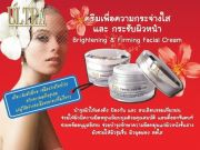 ผลิตภัณฑ์บำรุงผิวหน้า BrighteningFirming Cream