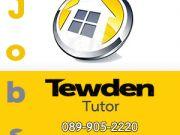 Tewden Tutor : รับสอนพิเศษที่บ้าน ติวสอบเข้าจุฬา CUTEP SMART1 TUGET ติวอังกฤษ