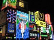 ทัวร์ญี่ปุ่นราคาถูก สิงหาคม 25572014 โอซาก้า เกียวโต 6 วัน