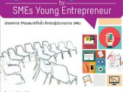 Digital Marketing Exhibition for SMEs Entrepreneur