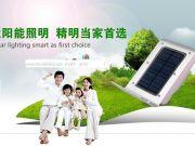 โคมไฟแสงอาทิตย์ Solar มี sensorส่งฟรี EMS