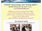"""DWDM Technology and Testing"" รุ่นที่ 4"