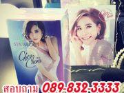 Cher Chom ลดน้ำหนัก อาหารเสริมลดน้ำหนักพลอย เฌอมาลย์ Cher Chom 360 ลดน้ำหนักพลอย อาหารเสริมCher Chom