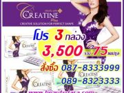 Creatine Plus 3 โปร3กล่อง 3500 ครีเอทีนพลัส พิ้งค์กี้ ลดน้ำหนัก แบบไม่เครียด087-8333999
