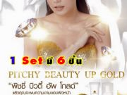 Pitchy Beauty Up-Gold Set พิชชี่ครีม-ชุดครีมบำรุงผิวหน้า ชุดครีมบำรุงผิวหน้า พิชชี่บิวตี้อัพครีม