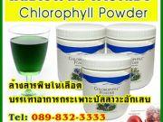 Super Chlorophyllคลอโรฟิลล์พาวเดอร์ คลอโรฟิลล์พาวเดอร์ Super Chlorophyll Chlorophyll Unicity คลอโรฟิ