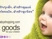 จำหน่ายผลิตภัณฑ์ของใช้แม่และเด็กครบวงจรกว่าพันรายการ ในราคาสั่งตรงจากโรงงาน