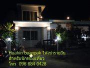 Huahin Baanpak หัวหินบ้านพักบ้านพักสำหรับนักท่องเที่ยวรายวันรายคืน