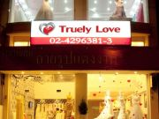 Truely Love WeddingStudio