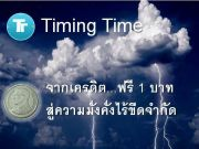 Timing Time คือระบบปันผล ของโลกจากการถือครอง มาดู ด่วน