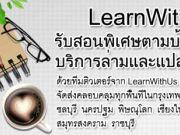 Learn With Us ติวเตอร์ ล่าม นักแปล สำหรับองค์กรและบุตรหลานของท่าน