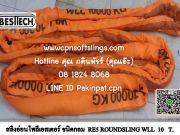 Roundslingสลิงกลมสลิงแบนสายยกสายลากรถwebbing sling ขนาดการรับน้ำหนัก 1-40ตัน