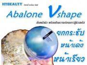 Abalone Beauty Cream ราคาสุดคุ้มสินค้าของแท้บำรุงผิวหน้า ใส เด้ง