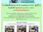 """""""การติดตั้งระบบ IPv6 บนระบบ IPv4"""" รุ่นที่ 5"""