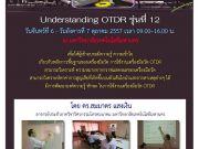 """""""Understanding OTDR"""" รุ่นที่ 12"""