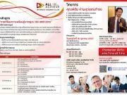 เตรียมความพร้อมสู่มาตรฐาน ISO9001:2015