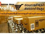Amazon : หลักสูตรอบรม สอนการขายสินค้าออนไลน์ ผ่านเว็บ