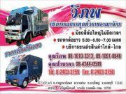 รถรับจ้าง ขนย้าย สำนักงาน ออกบูธ งานแสดงสินค้า ราคาเป็นกันเอง 0818103313 0869084487