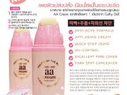 Pretty On The Roll Silky Auto AA Cream SPF45 PA 30g