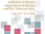 งานวิจัยSPSSแปลบทคัดย่อภาษาอังกฤษแปลภาษาอังกฤษ