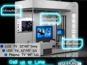 บริการให้เช่า LCD LED TV เช่า TV เช่า LCD TV Plasma ราคาถูก ให้เช่า ipad2 ราคาคุ้ม