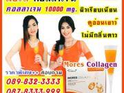 Mores Collagen มอร์ส คอลลาเจน mores collagen คอลลาเจน 10000 มก