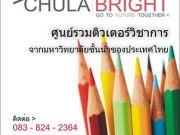 รับสอน GED IGCSE CU-TEP SAT IELTS TOEFL Chulabright รับติวเตรียมสอบวางแผนการเรียนร่วมกับเรา