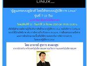 """""""ผู้ดูแลระบบยูนิกส์โดยใช้ระบบปฏิบัติการ Linux"""""""