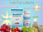 Gluta White Ver กลูต้าไวท์เว่อร์