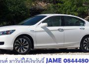 จำนำรถยนต์ มาวันนี้ได้เงินวันนี้ JAME 0844480936