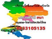 TAXI เหมาแท็กซี่ID Line taxivip999