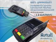 เพิ่มช่องทางในการรับเงิน ด้วยเครื่องรูดบัตรเครดิต GHLอนุมัตได้ไม่ต้องจดทะเบียนนิติบุคคล