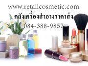 Retail cosmetic คลังเครื่องสำอางราคาส่ง