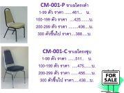 เก้าอี้จัดเลี้ยง เก้าอี้ประชุมสัมนา เพียง 438 บาท สนใจติตด่อ 0993260005