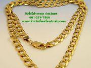 รับซื้อทองคำ ทองเค ทองคำขาว0812747506 คุณปิ๊ก